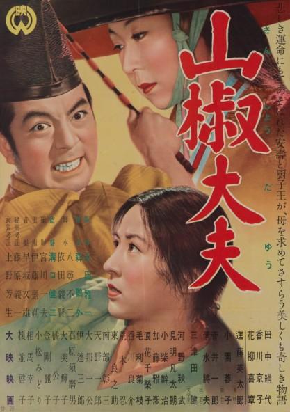 5-sansho-the-bailiff-japanese-b2-1954-01-845x1200