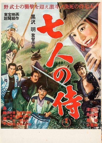 a-japanese-poster-for-akira-kurosawas-seven-samurai