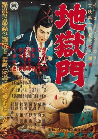 Jigokumon_poster